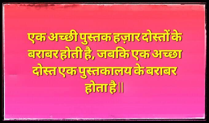 Positive Thoughts In Hindi