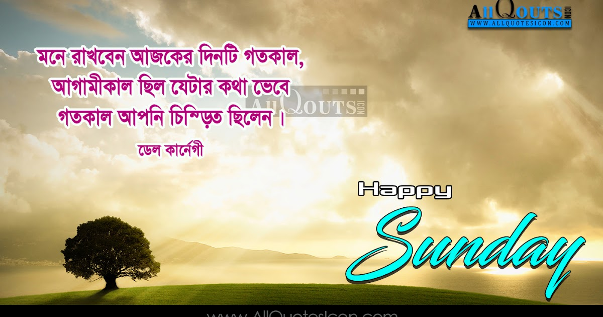 Good Morning Quotes Bengali : Bengali happy sunday messages quotations hd wallpapers