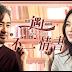 [中國。電影]《北京遇上西雅圖之不二情書》(Book of Love / Finding Mr. Right 2)薛曉璐執導,湯唯、吳秀波領銜主演。線上看。HD720P。超清