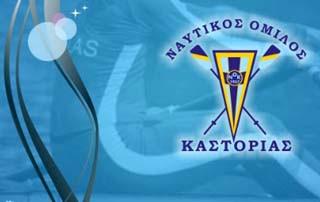 Πρόσκληση ενδιαφέροντος για την πλήρωση θέσεων προπονητών στον Ναυτικό Όμιλο Καστοριάς