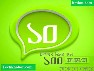 Teletalk-SMS-Bundle-100SMS-Bundle-Any-Operator-5Days-Validity-10Tk