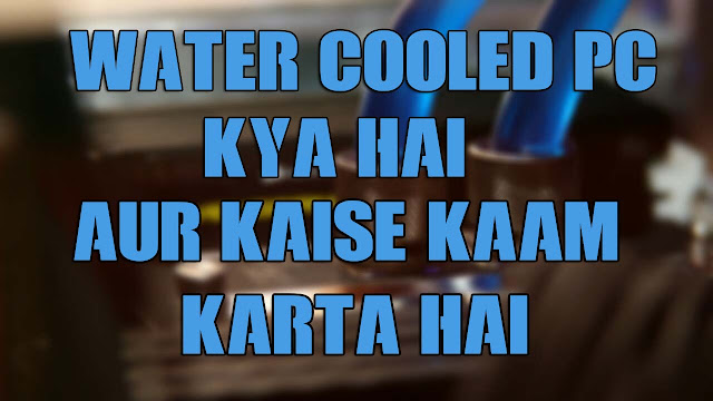 water cooled pc kya hai ye kaise kam karta hai