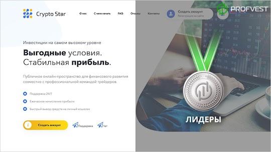 Лидеры: Crypto Star LTD – 52% чистого профита за 7 дней работы!