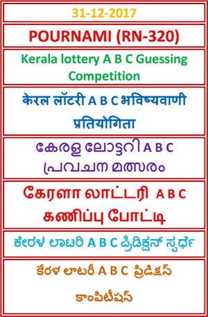 Kerala Lottery A B C Guessing Competition POURNAMI RN-320