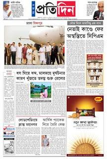 সংবাদ প্রতিদিন newspaper