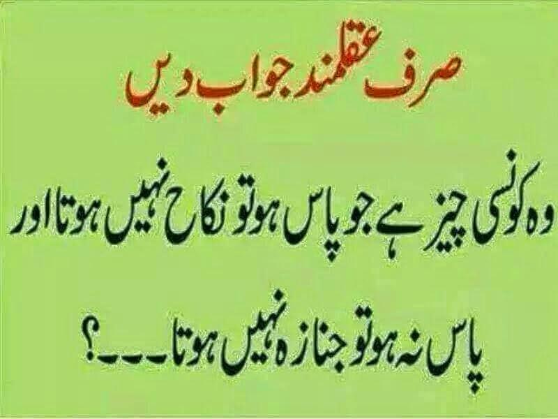 Online Urdu Library: Woh konsi cheez hai jo pass na ho to Janaza