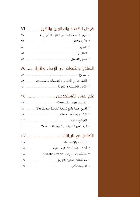 محتويات كتاب مدخل إلى تجربة المستخدم