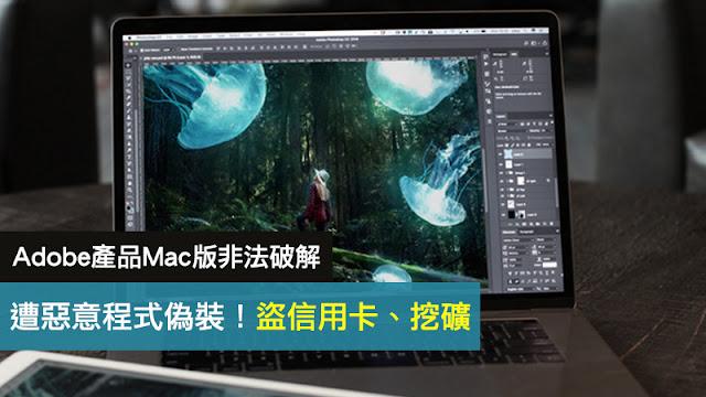 Adobe Mac 破解 Zii 信用卡 挖礦