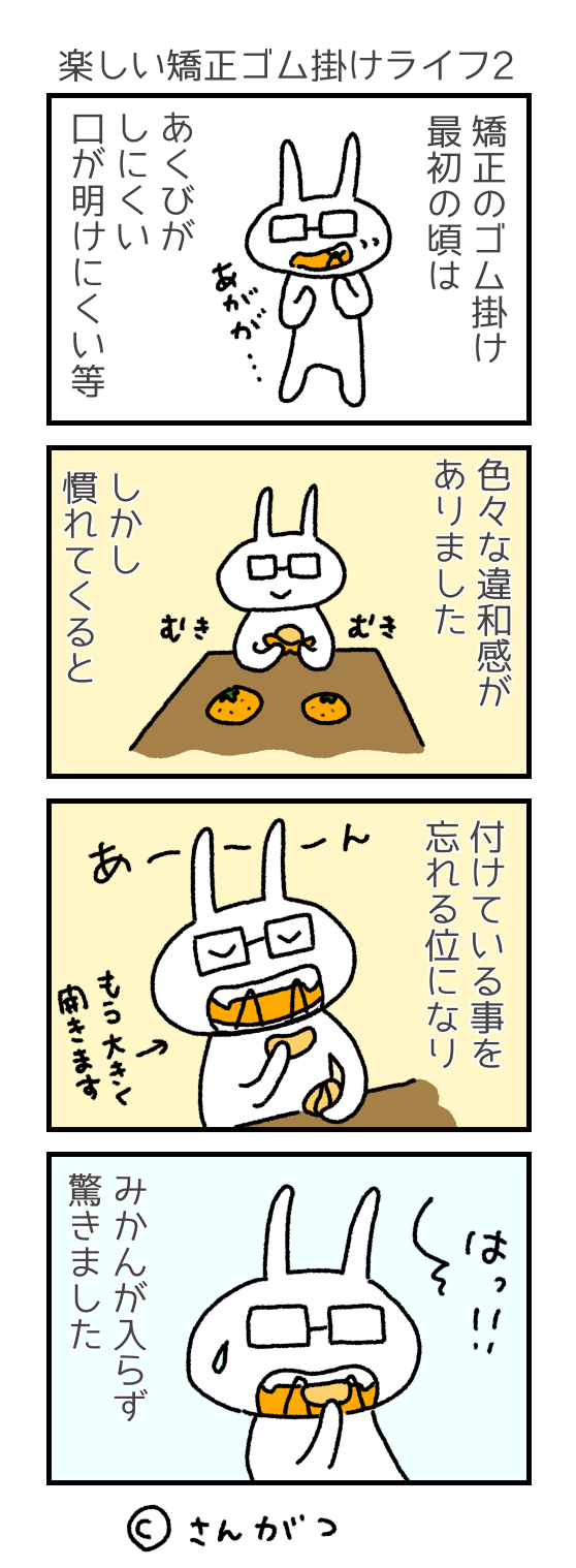 歯科矯正の漫画 26 楽しい矯正ゴム掛けライフ編