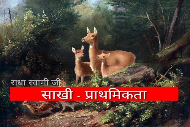 प्राथमिकता। Kahani Hirni Aur Shikari Ki। Radha Soami Sakhi