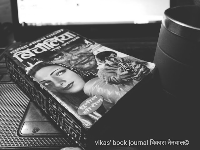 बिचौलिया - सुरेंद्र मोहन पाठक