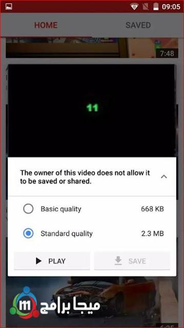 تحميل وتثبيت يوتيوب جو للكمبيوتر