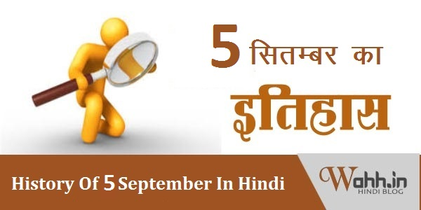5-September-Aaj-Ka-itihaas-History