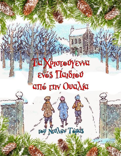Τα Χριστούγεννα ενός παιδιού από την Ουαλία, του Ντύλαν Τόμας. Illustration by Peter Bailey, αφίσα από το φονικό κουνέλι