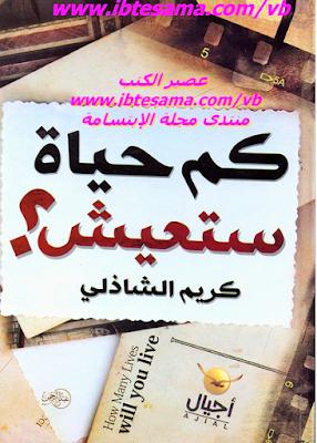 كم حياة ستعيش ؟ كريم الشاذلي.PDF.تحميل برابط  مباشر