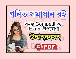 Bengali Mathematics Pdf Book Free Download For All Competitive Exam