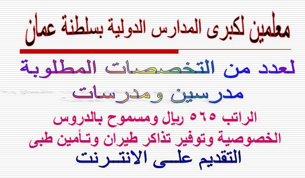 مطلوب فوراً مدرسين ومدرسات لمدرسة دولية بسلطنة عمان والراتب 13 الف جنيه مصرى