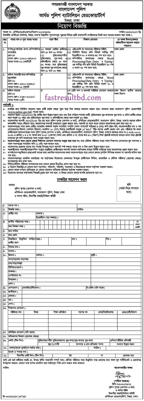 Bangladesh Police Job Circular 2017 December