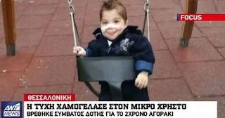 Βρέθηκε συμβατός δότης για τον 2χρονο Χρήστο από την Θεσσαλονίκη