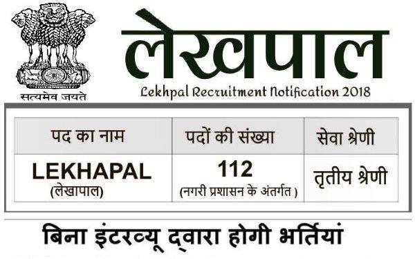 Lekhapal Recruitment,  लेखपाल भर्ती 2018