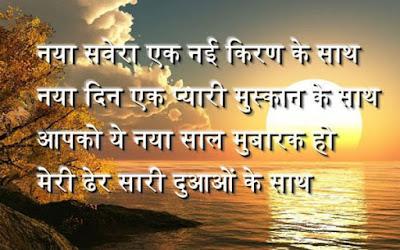 Hindi New Year Shayari Picture 2017