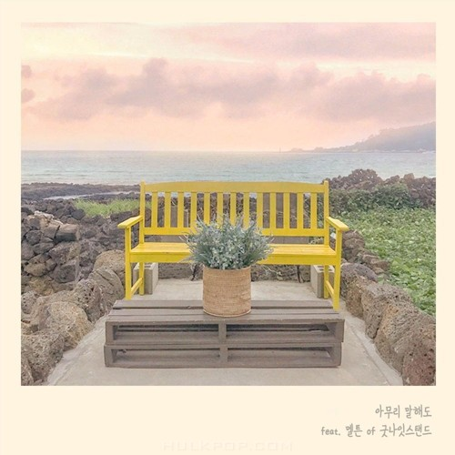 HwangYe – 16.426 – Single