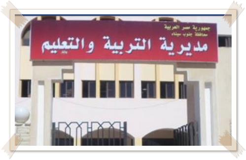 جدول امتحانات الشهادة الابتدائيه والاعداديه والثانويه 2015 الترم الثانى (شمال سيناء)