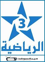 قناة المغربية الرياضية 3 بث مباشر tnt