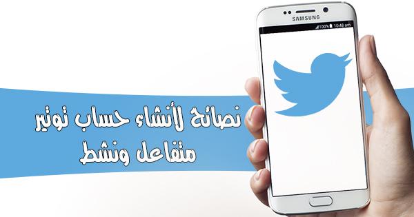 نصائح مهمة لمستخدمي تويتر لأنشاء حساب متفاعل ونشط