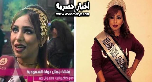 ملكة جمال السعودية ملاك يوسف - صور ملكة جمال السعودية 2018 تثير الجدل علي موقع التواصل الاجتماعي