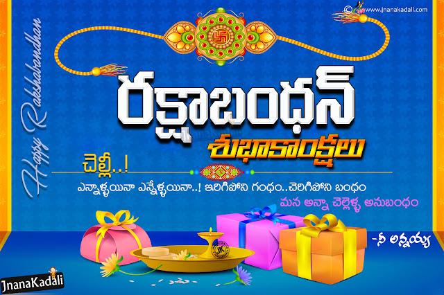 rakshabandhan in Telugu, Rakhi Festival information in Telugu, Telugu Festival Greetings