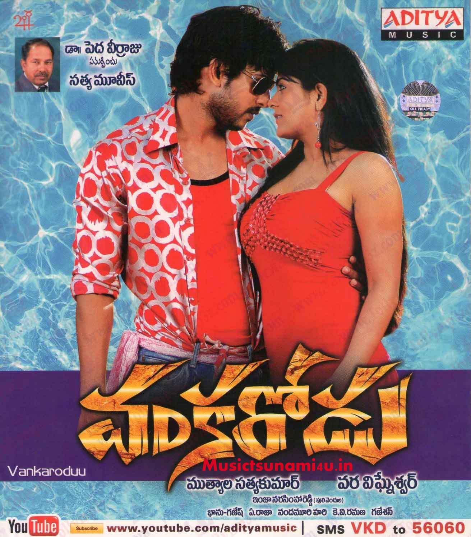 A Telugu Movies Mp3 Songs: Mp3 Songs Download Mp3: Vankaroduu (2013) Telugu Mp3 Songs