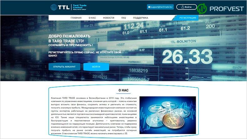 Tard Trade обзор и отзывы HYIP-проекта