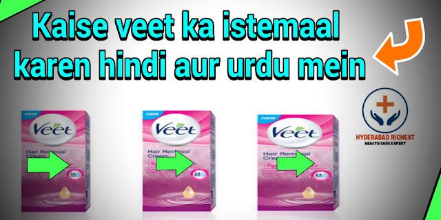 Kaise veet ka istemaal karen hindi aur urdu mein