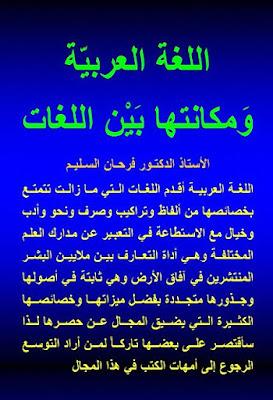 اللغة العربية ومكانتها بين اللغات - كتاب الكترونى , pdf
