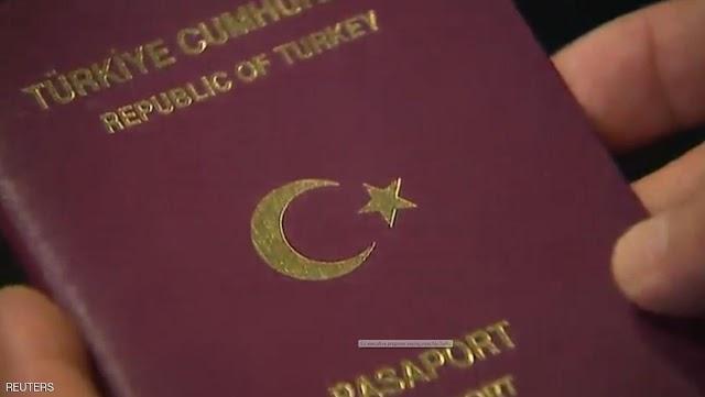الشروط الجديدة للحصول على الجنسية التركية .. 2017