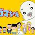 El anime Shonen Ashibe GO! GO! Goma-chan tendrá segunda temporada en abril