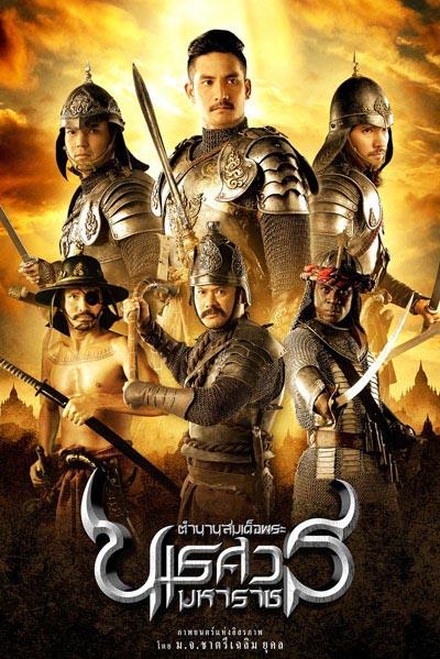 King Naresuan 2 (2007)