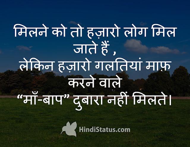 Parents Meet Again - HindiStatus
