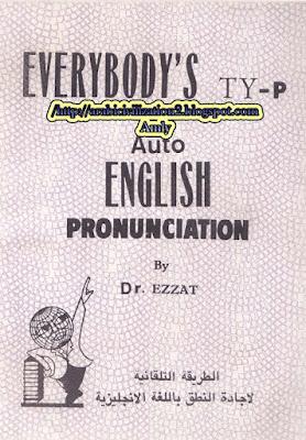 الطريقة-التلقائية-لاجادة-النطق-باللغة-الانجليزية