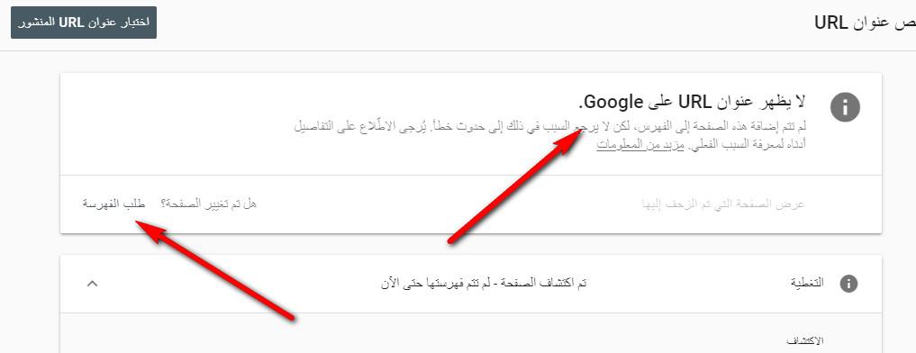 لا يظهر عنوان URL على Google