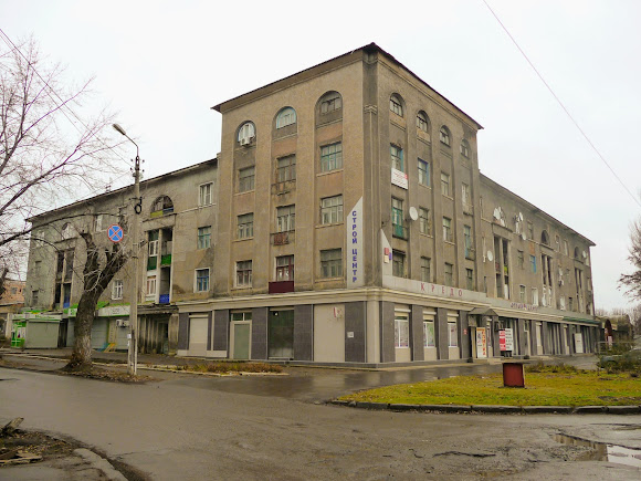 Костянтинівка. Вул. Олекси Тихого, 256. Житловий будинок та магазини