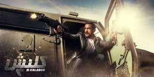 أهالي محافظة الفيوم غاضبون بعد عرض الحلقات الأولى من مسلسل كلبش 2