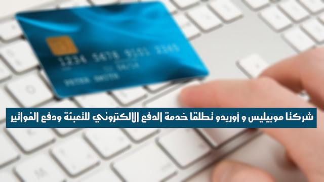 شركتا موبيليس وأوريدو تطلقا خدمة الدفع الالكتروني للتعبئة ودفع الفواتير