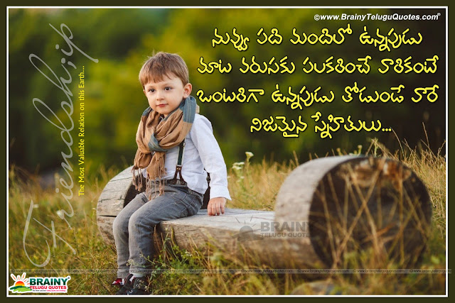 Here is Telugu Language Best Friendship Sayings for Girls, Telugu Friendship Messages and Whatsapp Images, Telugu Best Friendship Quotes online, New Friends Quotes in Telugu, Love vs Friendship Sayings in Telugu language, I Love My Friends  Quotes .Telugu Help to Friendship Quotes in Telugu, Heart Touching Friendship Quotes and Sad Friendship Messages in Telugu. daily Good Quotes and Nice Messages in Telugu, Famous Telugu Language 2016 Happy Friendship day Messages Greeting Cards,