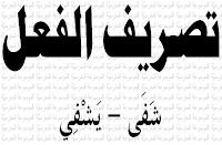 تصريف الفعل شَفَى - يَشْفِي - الموسوعة المدرسية