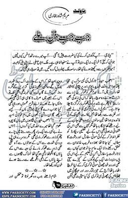 Jab jab dil mily by Maryam Shah pdf