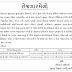 """Employment Exchange Office, Gandhinagar """"Recruitment Job Fair"""" (22-08-2017 & 24-08-2017)"""
