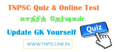 TNPSC Quiz and Online Test 2017