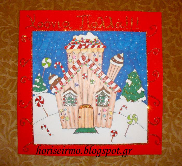 χειροποίητη χριστουγεννιάτικη κάρτα-ζαχαρωτό σπιτάκι